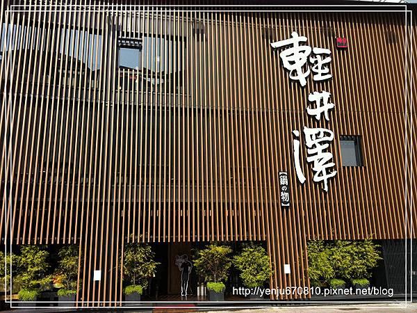 輕井澤 (1).jpg