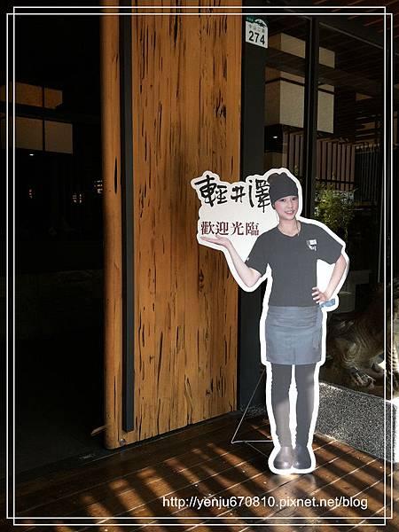 輕井澤 (3).jpg