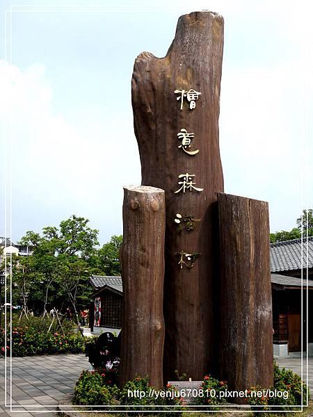 檜意森活村 (2).jpg