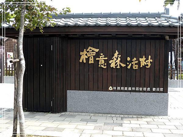 檜意森活村 (4).jpg