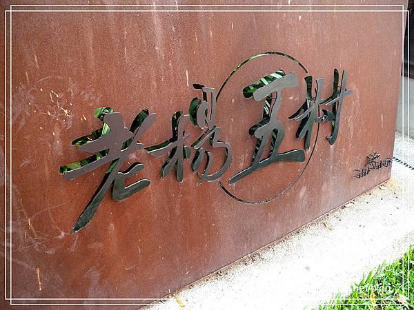 檜意森活村 (8).jpg
