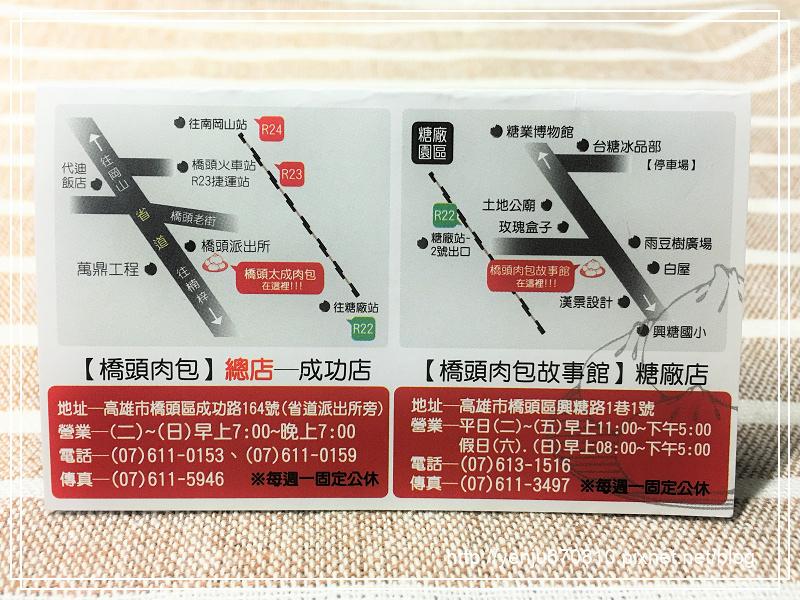 橋頭肉包 (15).jpg