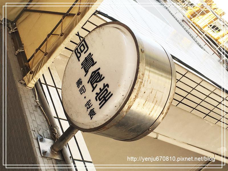 阿貴食堂 (1).jpg