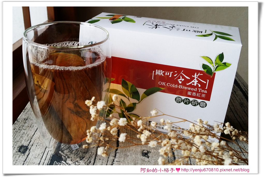 歐可蜜香紅茶 (3).jpg