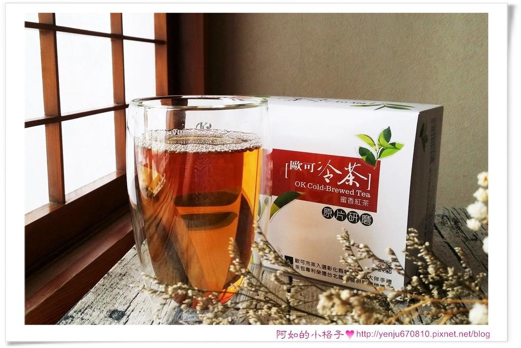 歐可蜜香紅茶 (7).jpg