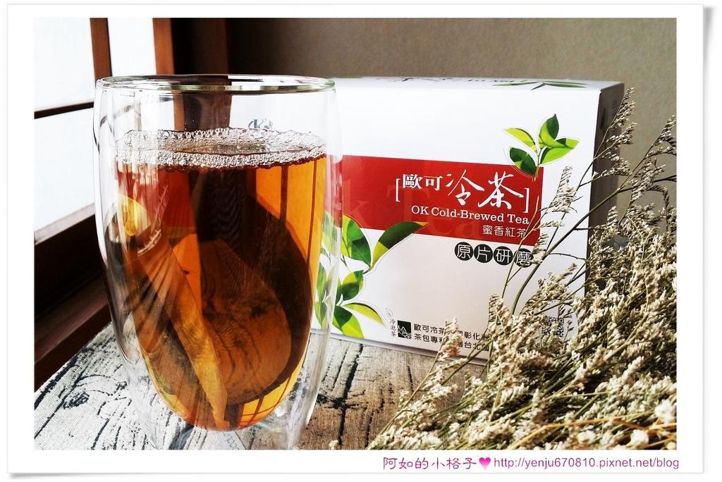 歐可蜜香紅茶 (2).jpg