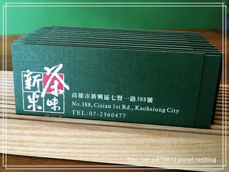 新米茶味 (35)18.jpg