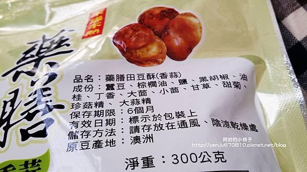 田豆酥 (3).jpg