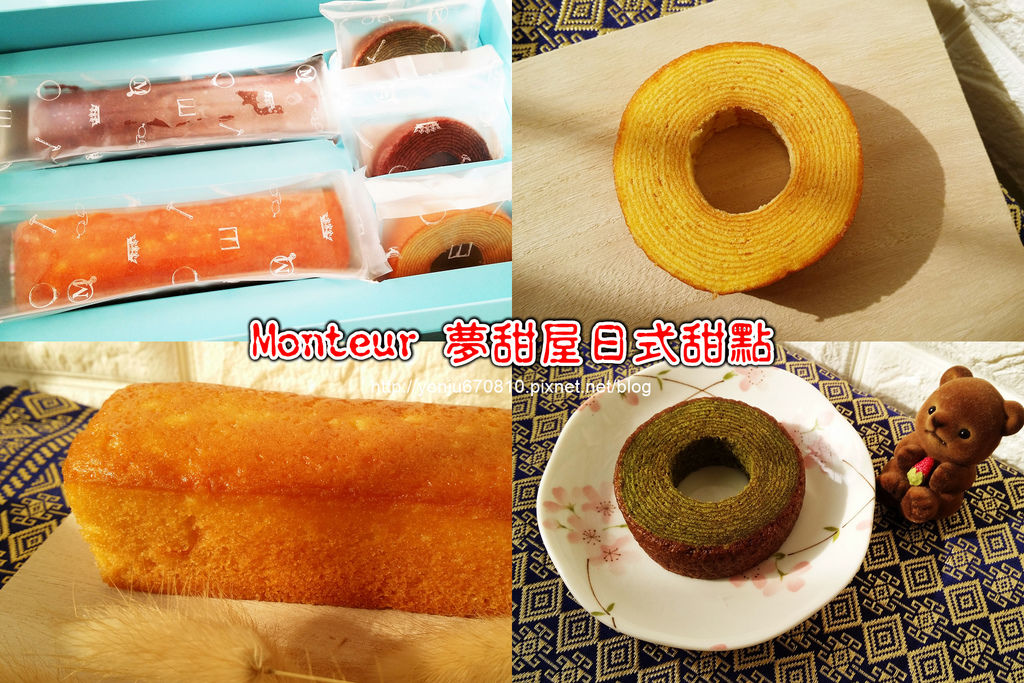 Monteur 夢甜屋日式甜點 (1).jpg