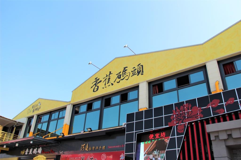 便宜坊烤鴨 (2).JPG