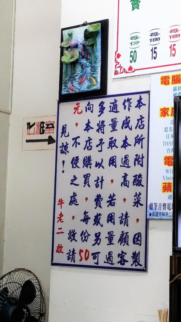 牛老二 (5).jpg