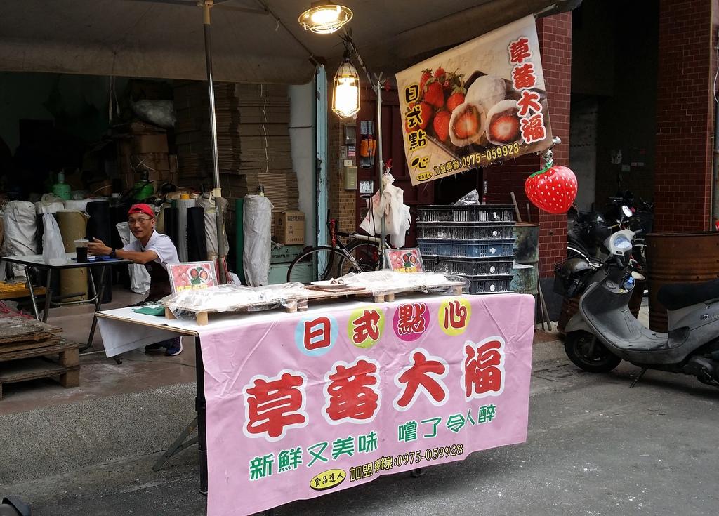 草莓大福 (1).jpg