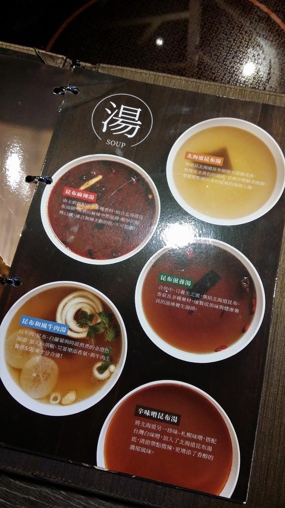 聚北海道昆布鍋 (5).jpg