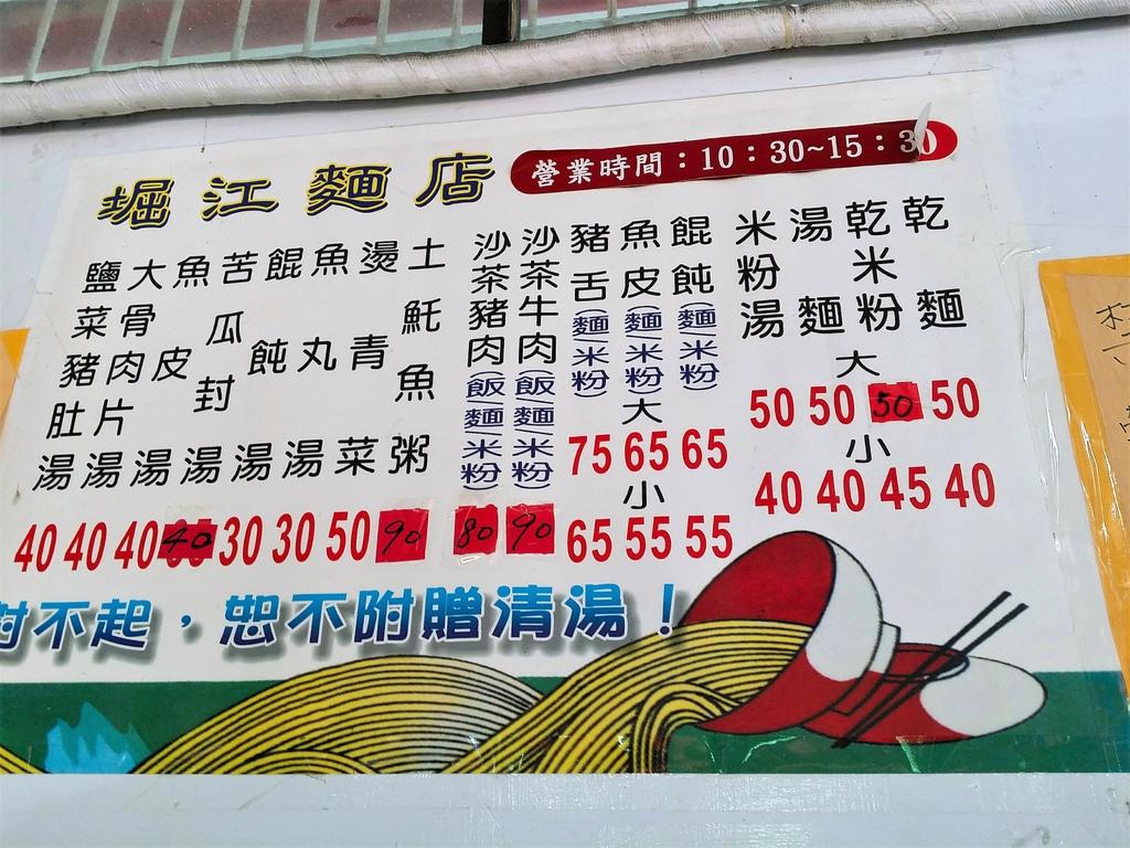崛江麵 (2).jpg