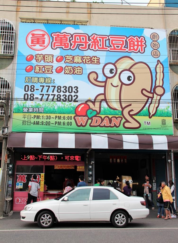 萬丹紅豆餅 (3).JPG