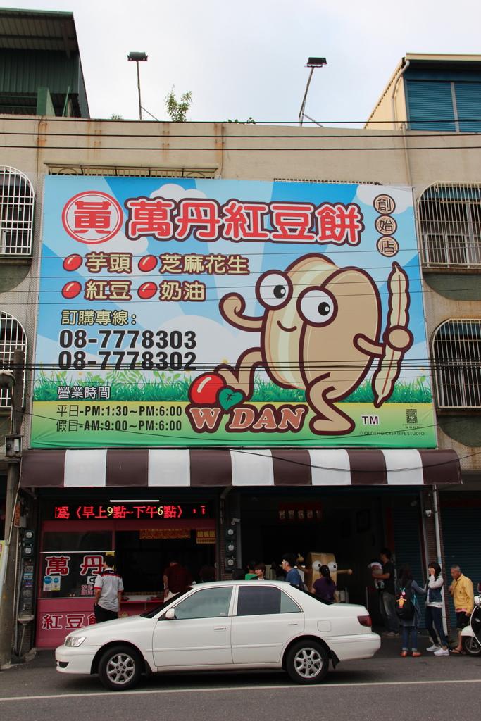 萬丹紅豆餅 (2).JPG