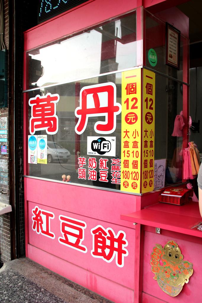 萬丹紅豆餅 (6).JPG