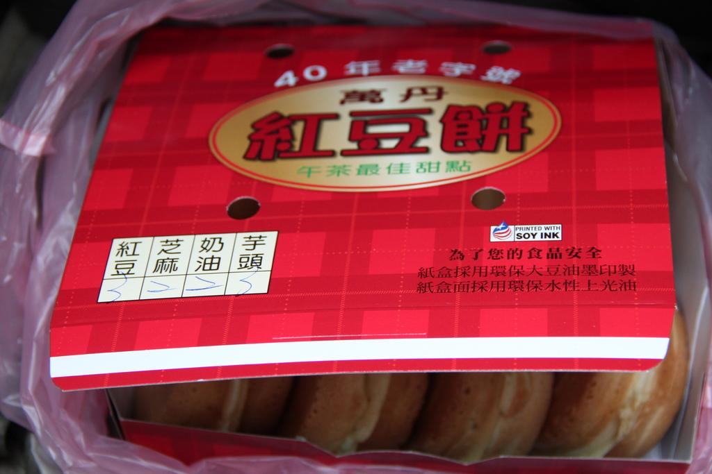 萬丹紅豆餅 (12).JPG