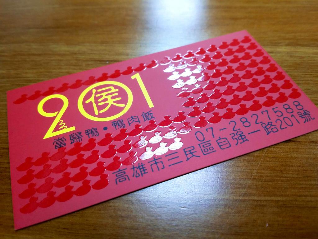 侯鴨肉飯 (14).jpg