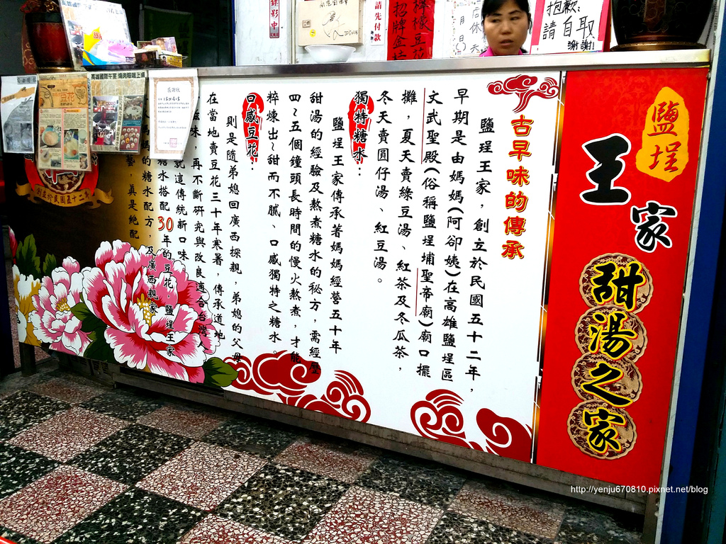 王家豆花 (2).jpg