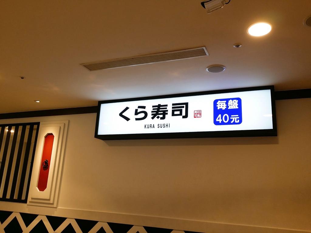 藏壽司 (3).jpg