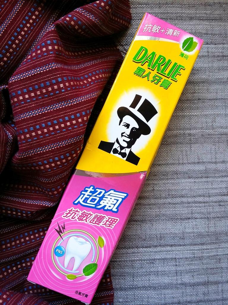 黑人牙膏 (2).jpg