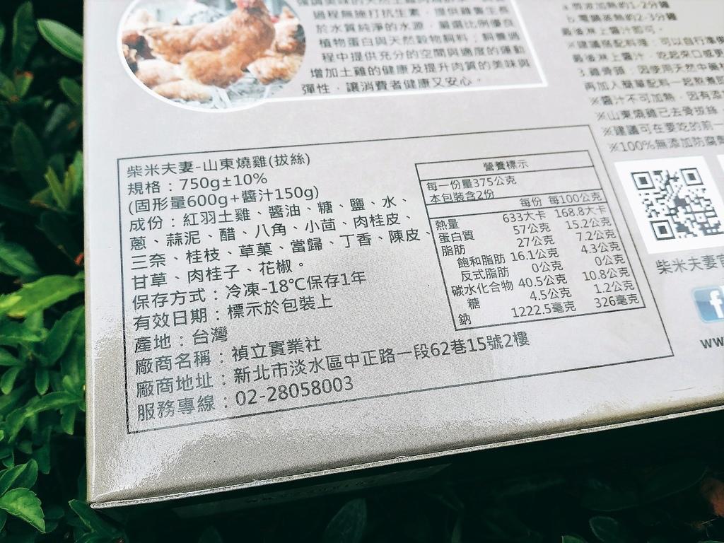 柴米夫妻 (4).jpg
