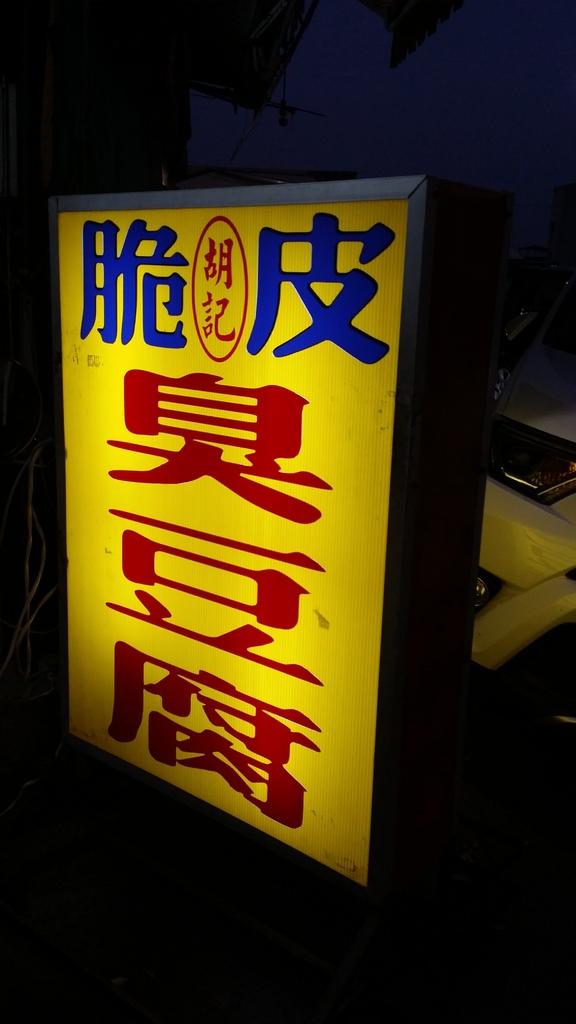 胡記脆皮臭豆腐 (3).jpg