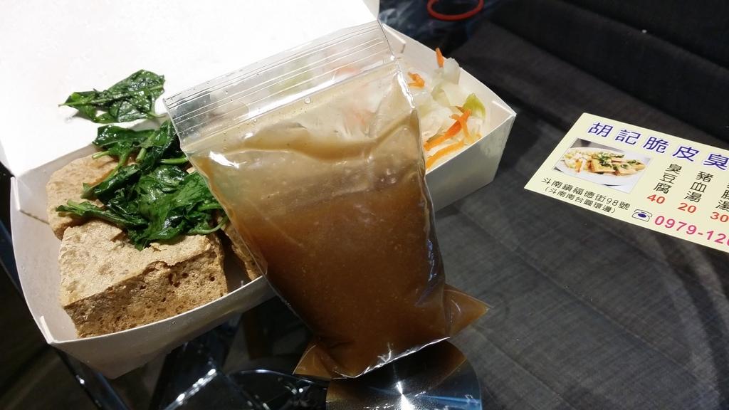 胡記脆皮臭豆腐 (8).jpg