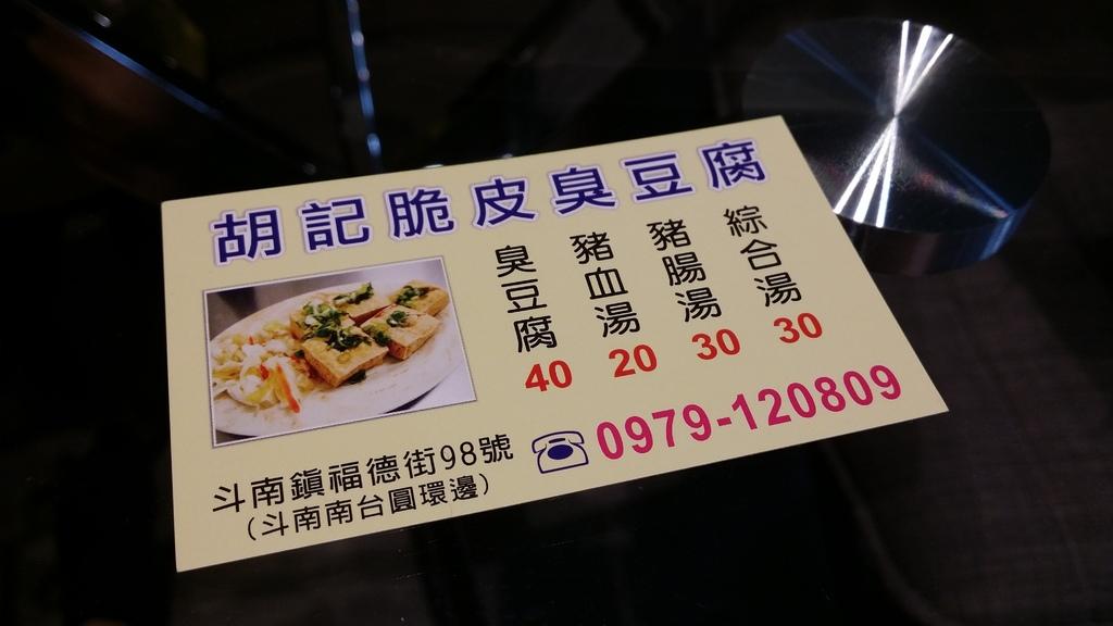 胡記脆皮臭豆腐 (10).jpg