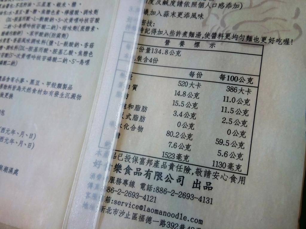 老媽乾拌麵 (6).jpg