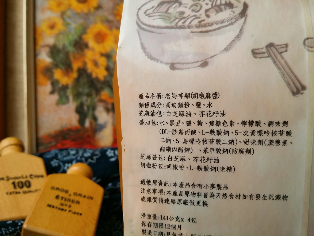 老媽乾拌麵 (21).jpg
