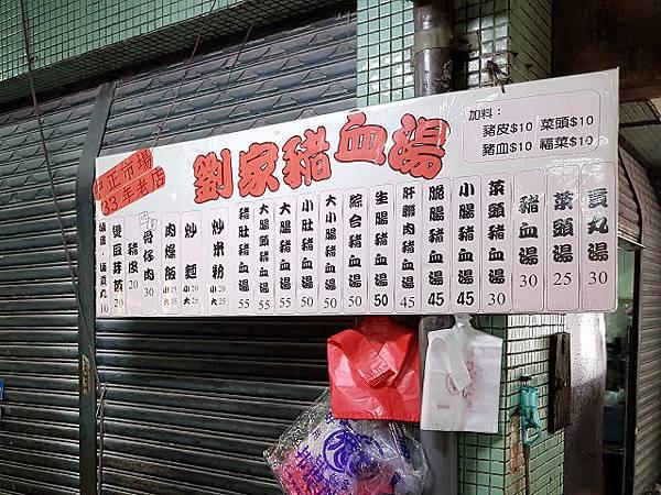 劉家豬血湯 (3).jpg