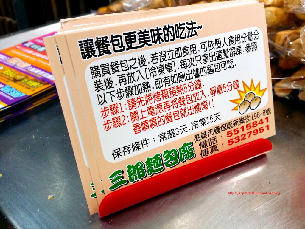 三郎餐包 (12).jpg