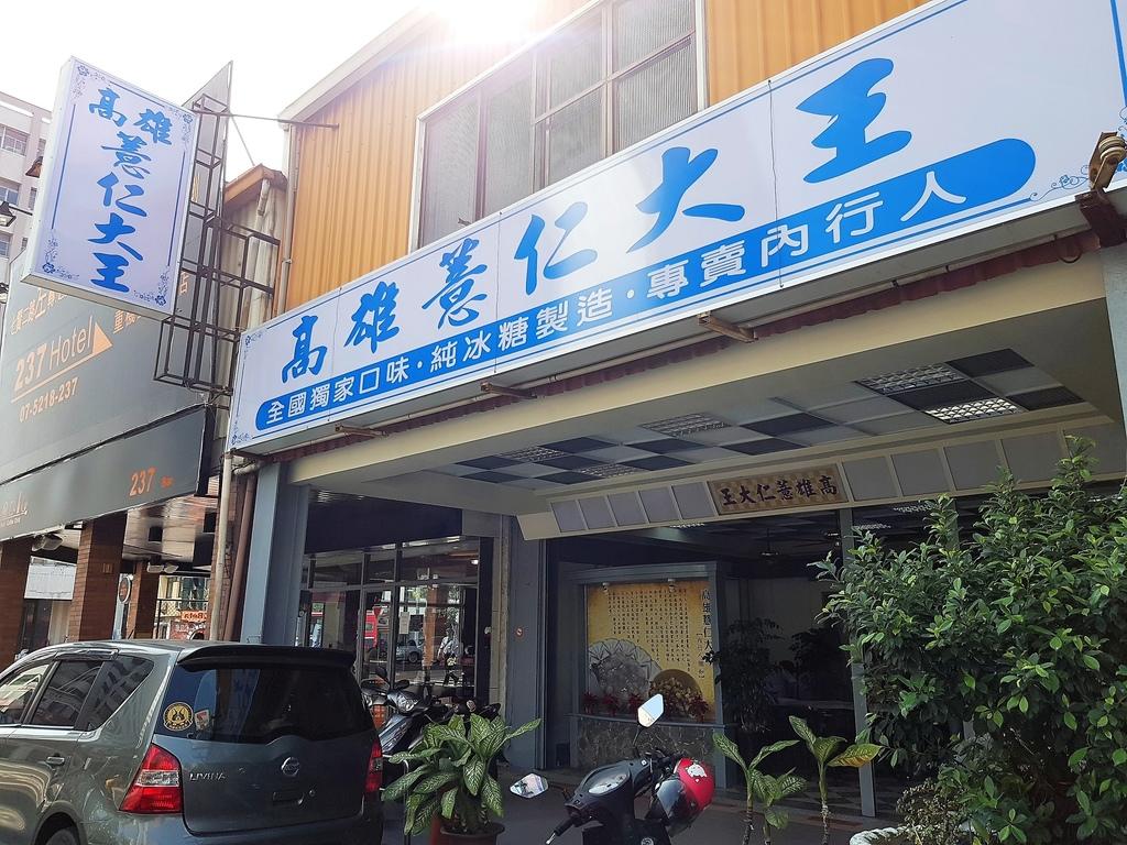 高雄薏仁大王 (1).jpg
