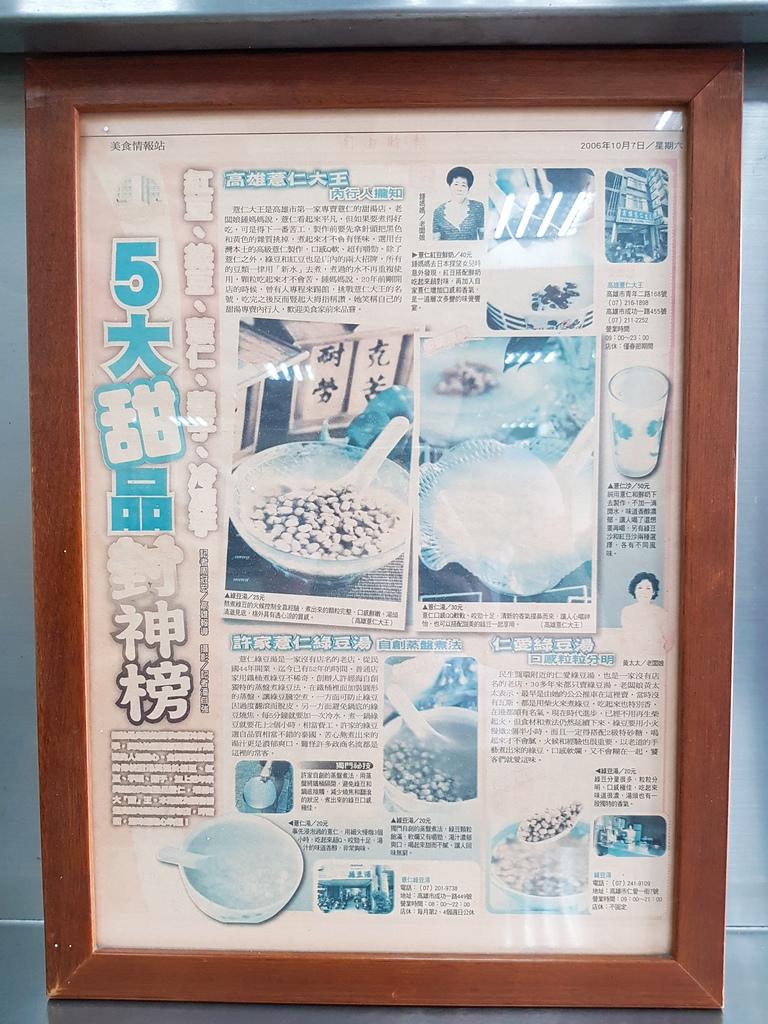 高雄薏仁大王 (5).jpg