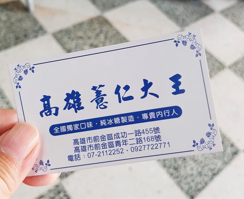 高雄薏仁大王 (10).jpg