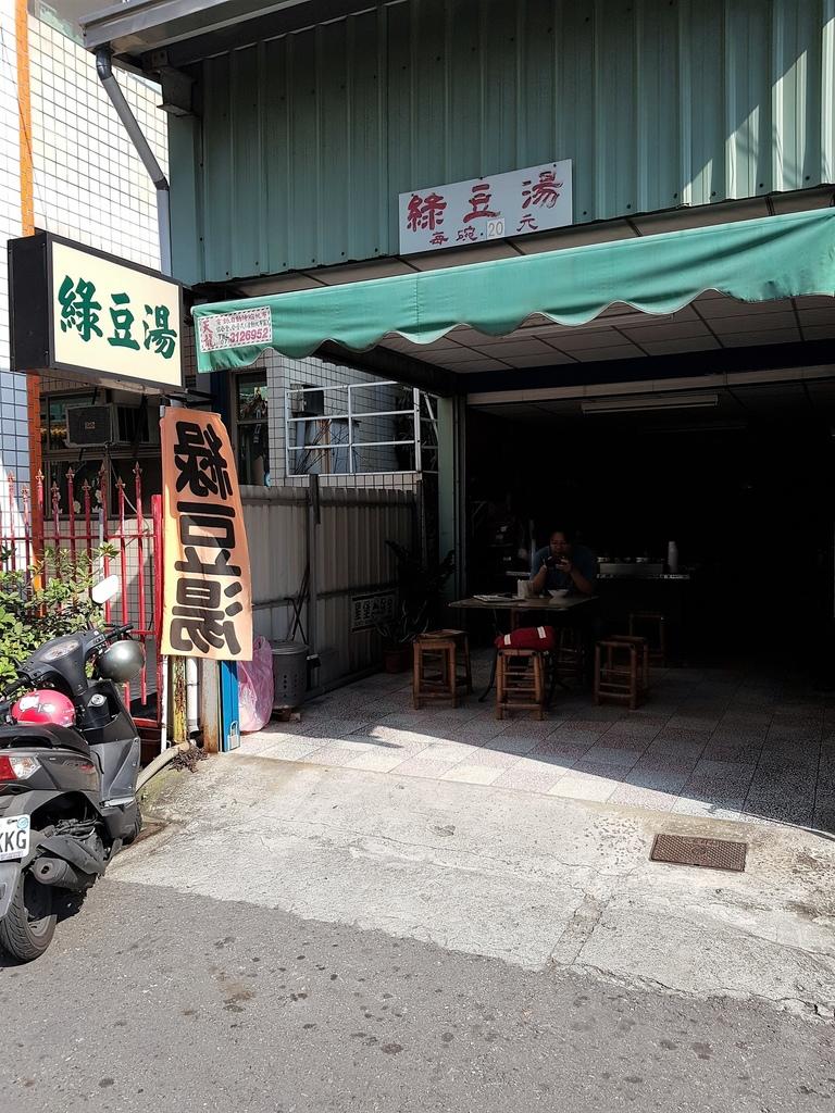仁愛街綠豆湯 (3).jpg