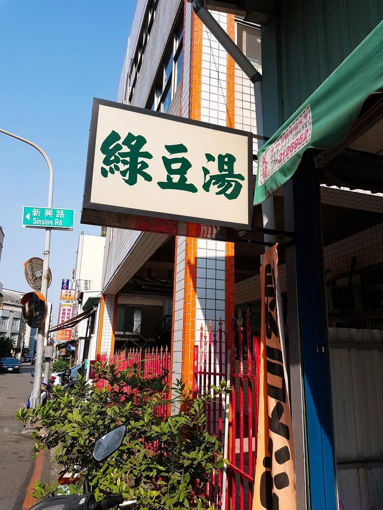 仁愛街綠豆湯 (5).jpg
