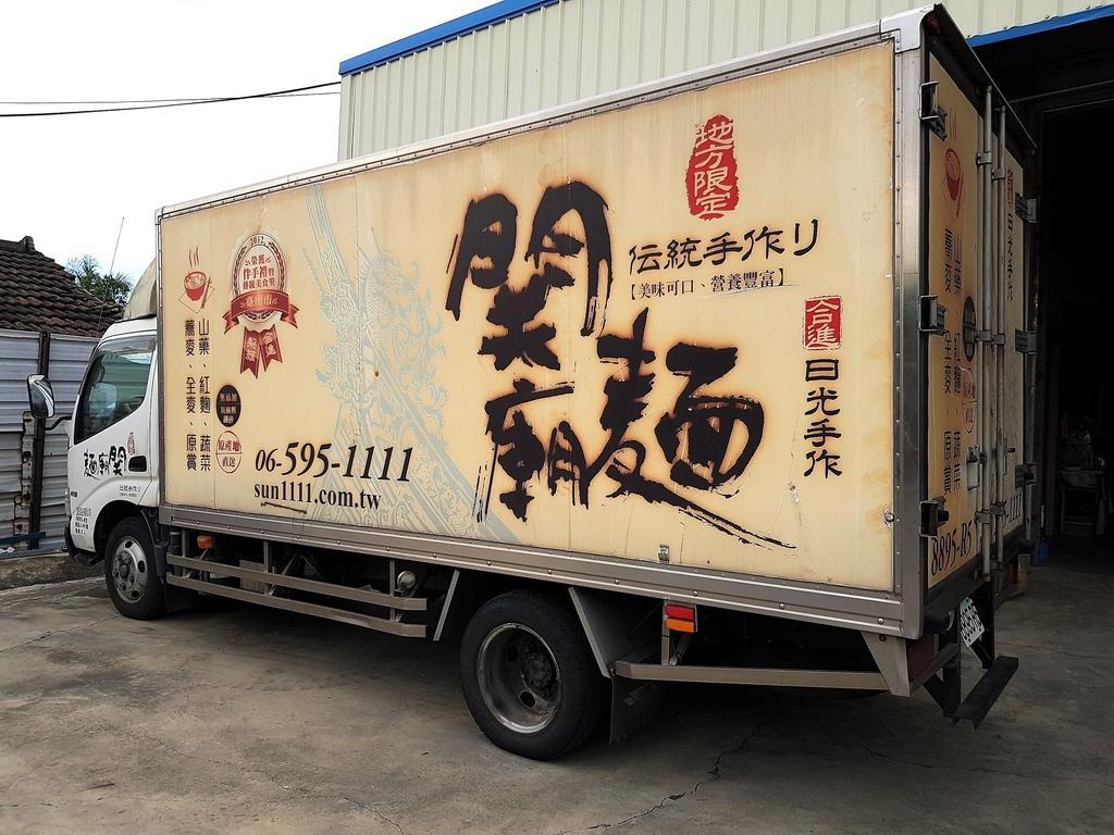 合進製麵 (4).jpg