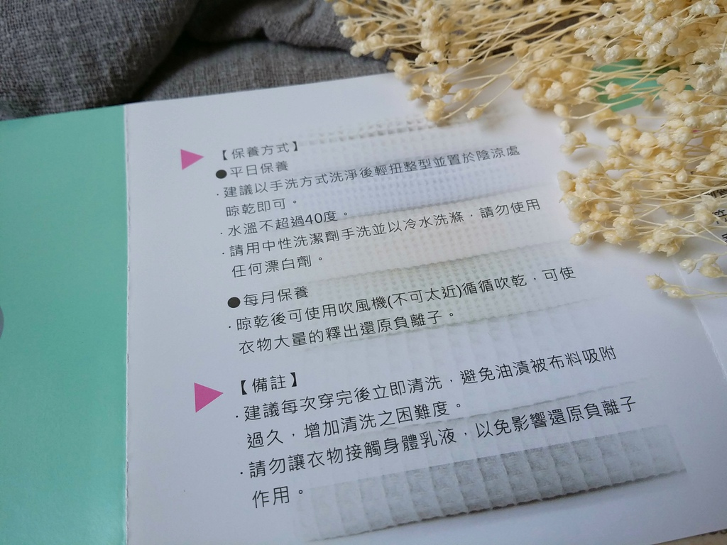 NANOone 負離子內褲 (49).jpg