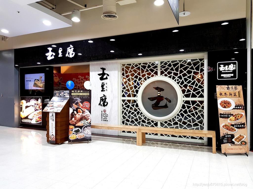玉豆腐 (1).jpg