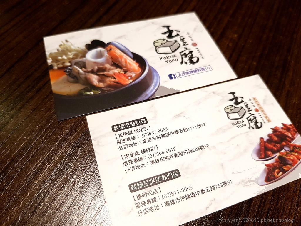 玉豆腐 (70).jpg