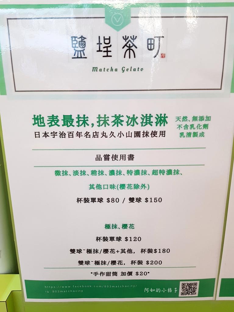 鹽埕茶町Matcha City (7).jpg