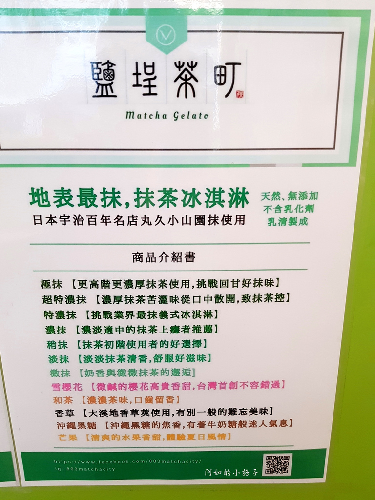 鹽埕茶町Matcha City (8).jpg