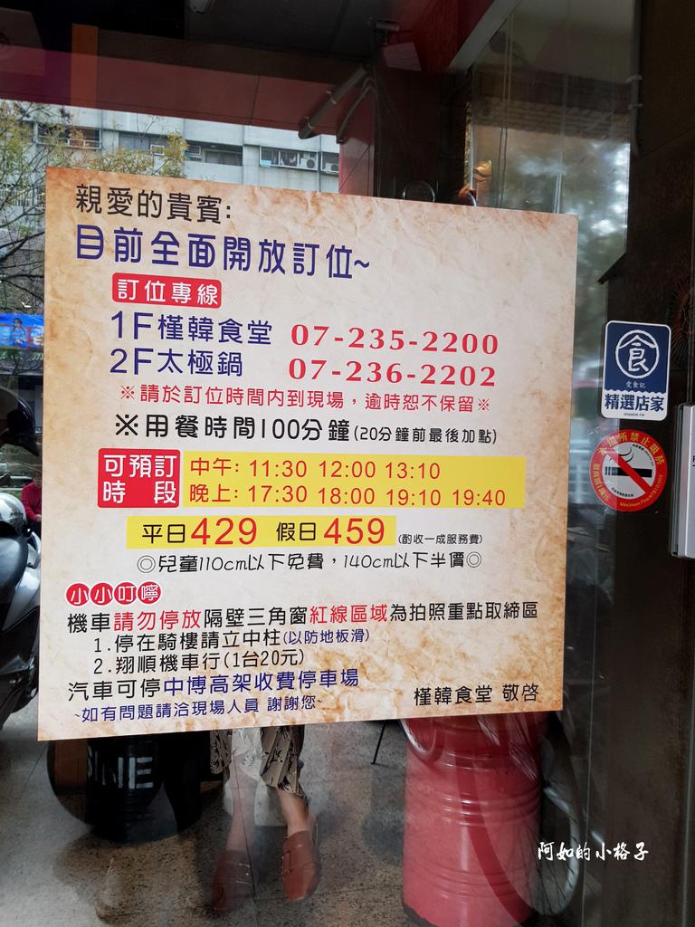 槿韓食堂 (3).jpg