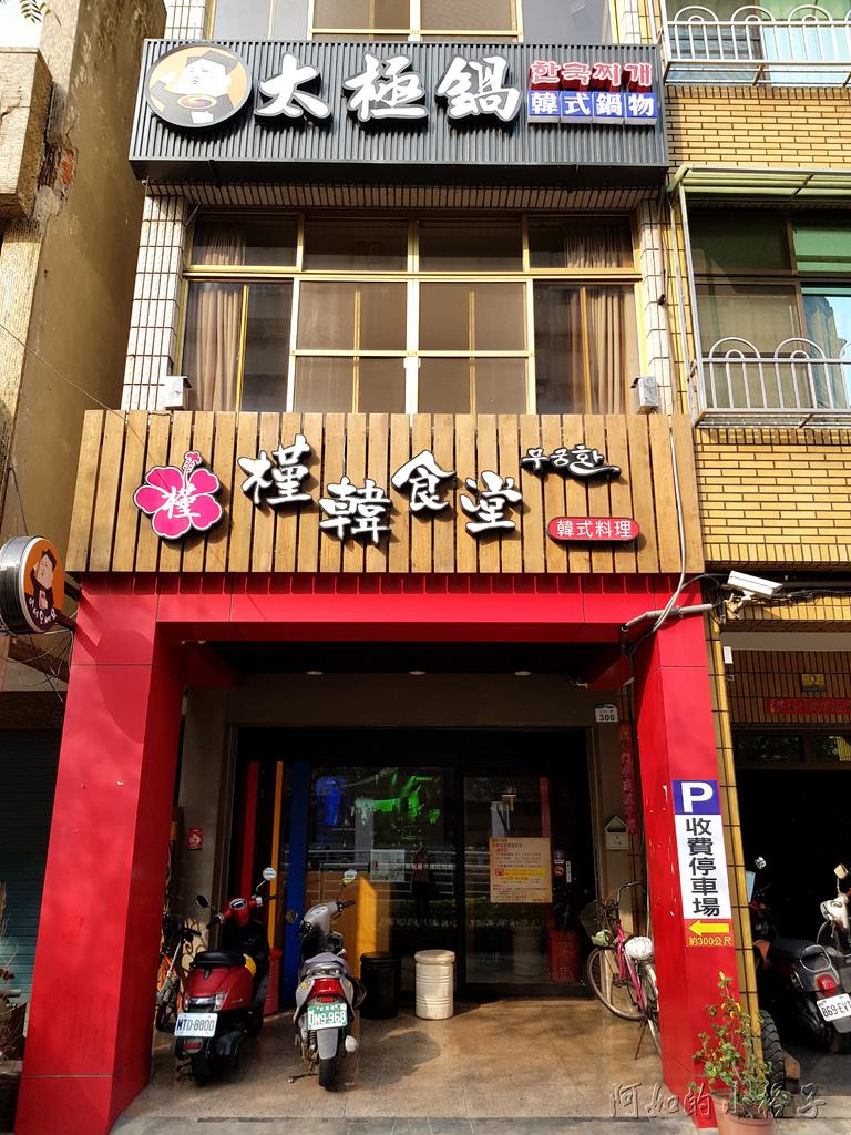 槿韓食堂 (1).jpg