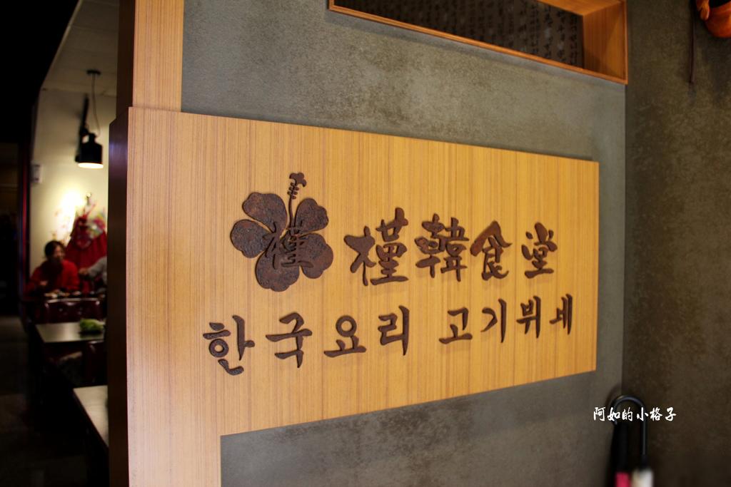槿韓食堂 (5).JPG