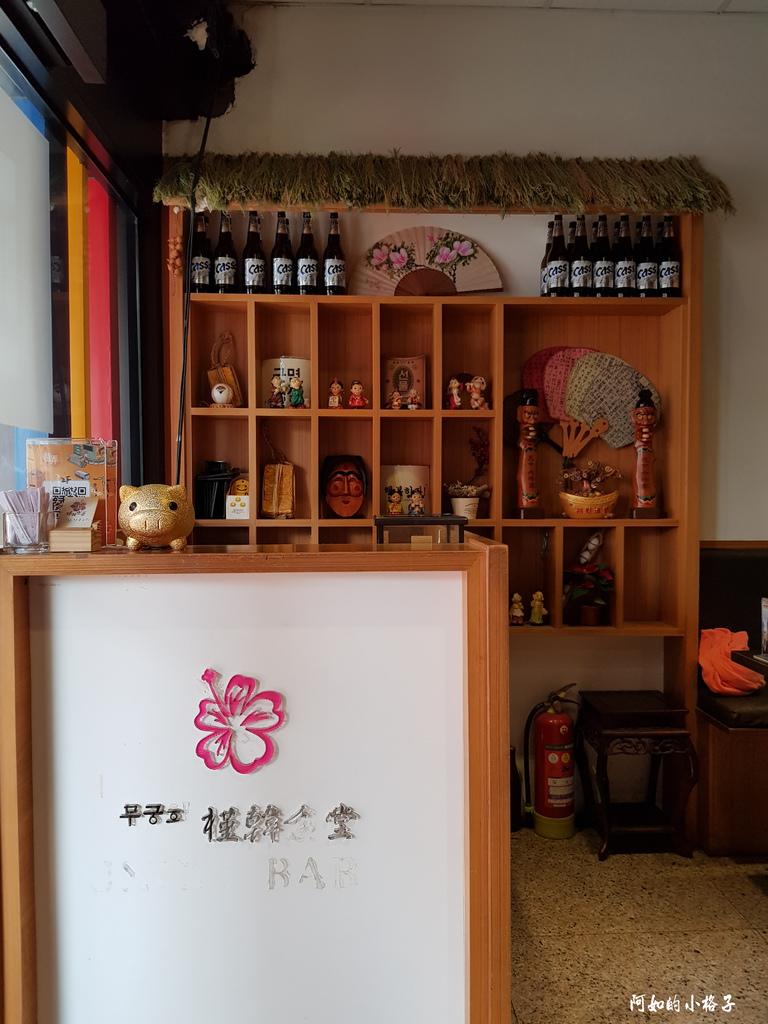 槿韓食堂 (6).jpg