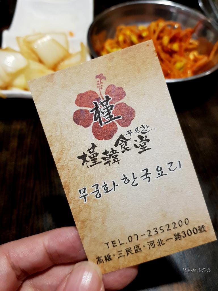 槿韓食堂 (44).jpg